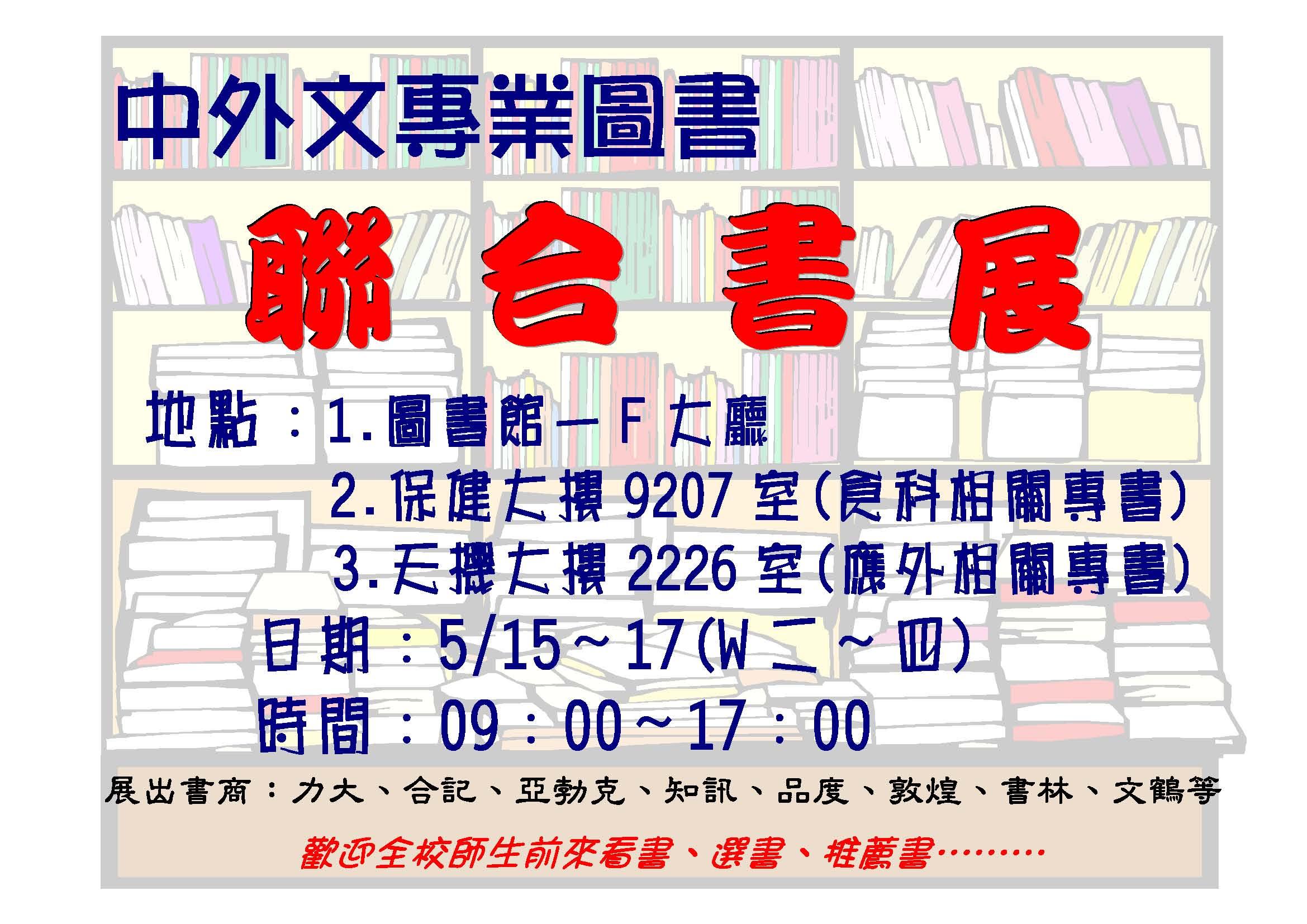 1002-2主題書展活動2